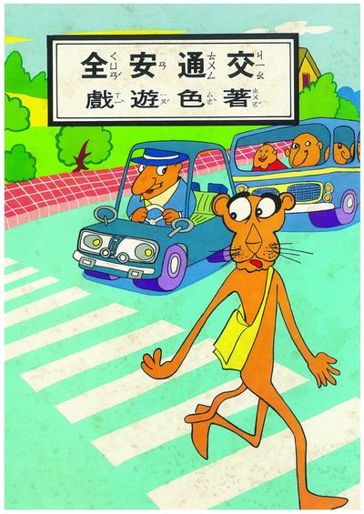 和泰汽车全国儿童交通安全绘画比赛